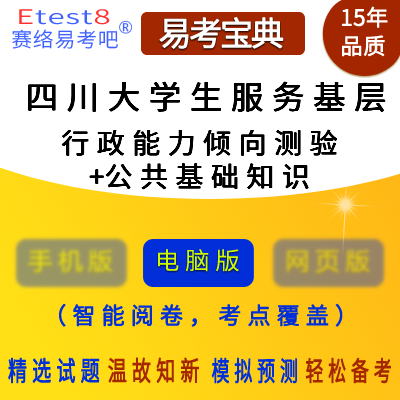 2018年四川大学生服务基层项目招募考试(行政能力倾向测验+公共基础知识)易考宝典软件