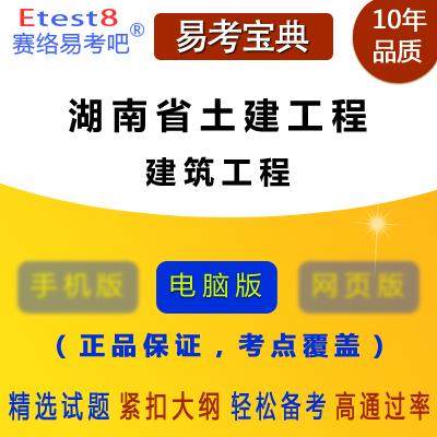 2018年湖南省土建工程(建筑工程)初中级专业技术资格考试易考宝典软件
