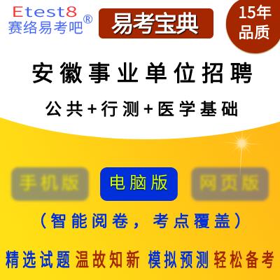 2019年安徽事业单位招聘考试(综合知识/公共基础知识+医学基础知识)易考宝典软件