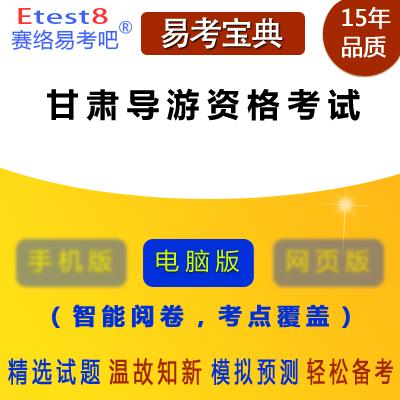 2019年甘肃全国导游人员资格考试易考宝典软件