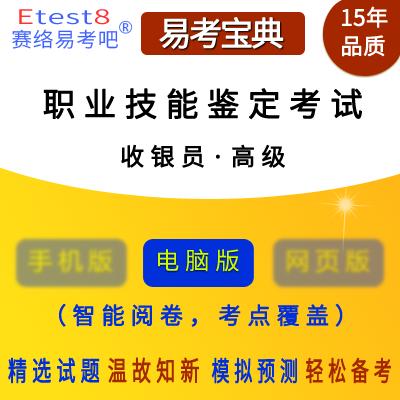 2018年职业技能鉴定考试(收银员・高级)易考宝典软件