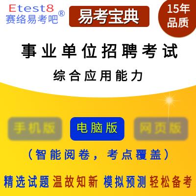 2019年事业单位招聘考试(综合应用能力测试)易考宝典软件
