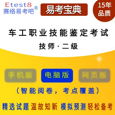 2017年车工职业技能鉴定考试(技师・二级)易考宝典软件