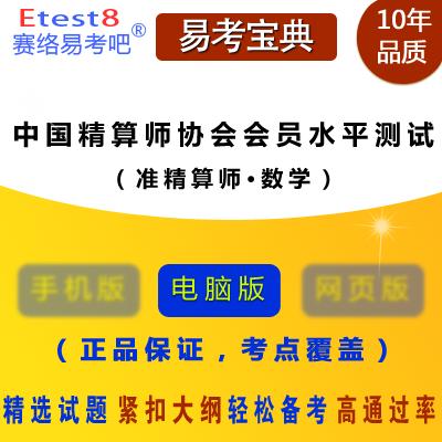2019年中国精算师协会会员水平测试(准精算师·数学)易考宝典软件