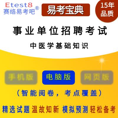 2018年事业单位招聘考试(中医学基础知识)易考宝典软件