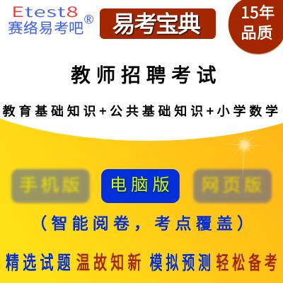 2018年教师招聘考试(教育基础知识+公共基础知识+数学)易考宝典软件(小学)