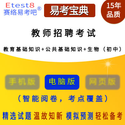 2019年教师招聘考试(教育基础知识+公共基础知识+生物)易考宝典软件(初中)