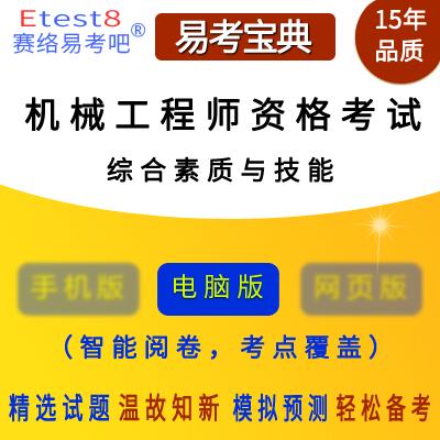 2019年机械工程师资格考试(综合素质与技能)易考宝典软件