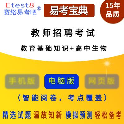 2019年教师招聘考试(教育基础知识+生物)易考宝典软件(高中)