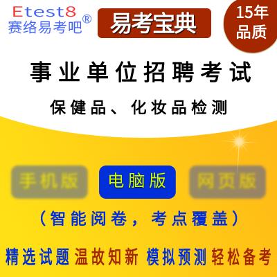 2019年事业单位招聘考试(保健品、化妆品检测)易考宝典软件