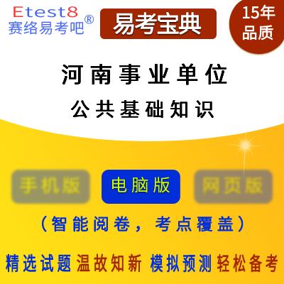2017年河南事业单位招聘考试(公共基础知识)易考宝典软件