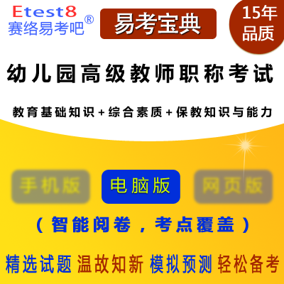 2018年幼儿园高级教师职称考试(教育基础知识+综合素质+保教知识与能力)易考宝典软件