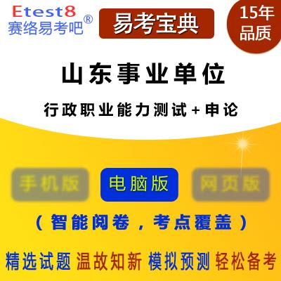 2019年山东事业单位招聘考试(行政职业能力测试+申论)易考宝典软件