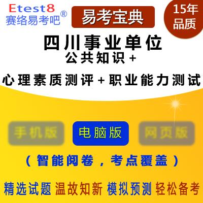 2019年四川事业单位招聘考试(公共知识+心理素质测评+职业能力测试)易考宝典软件