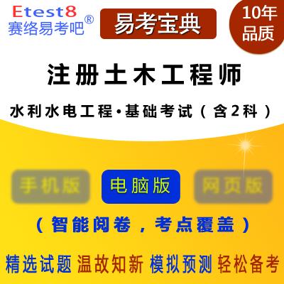 2019年勘察设计注册土木工程师(水利水电工程・基础考试)易考宝典软件(含2科)