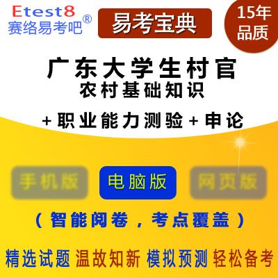 2018年广东大学生村官考试(农村基础知识+职业能力测验+申论)易考宝典软件
