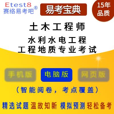 2019年勘察设计注册土木工程师(水利水电工程・工程地质专业考试)易考宝典软件(含2科)