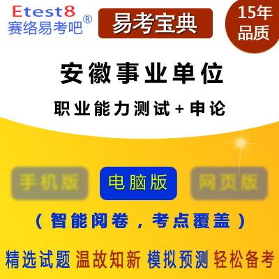2019年安徽事业单位招聘考试(职业能力测试+申论)易考宝典软件