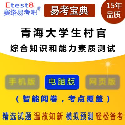 2019年青海大学生村官考试(综合知识和能力素质测试)易考宝典软件