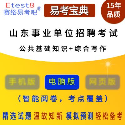2019年山东事业单位招聘考试(公共基础知识+综合写作)易考宝典软件