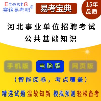 2019年河北事业单位招聘考试(公共基础知识)易考宝典软件