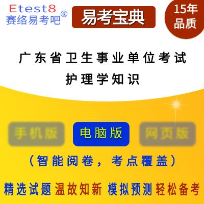 2017年广东事业单位招聘考试(护理学知识)易考宝典软件