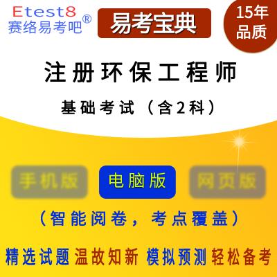 2018年勘察设计注册环保工程师(基础考试)易考宝典软件(含2科)