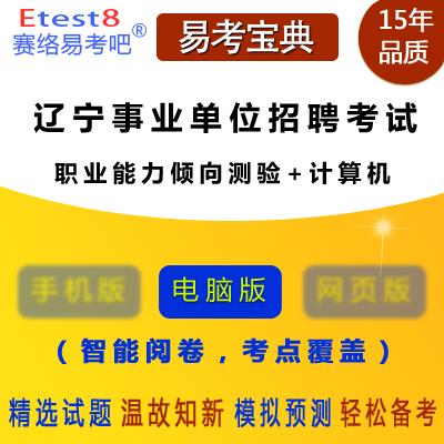 2019年辽宁事业单位招聘考试(职业能力倾向测验+计算机专业知识)易考宝典软件