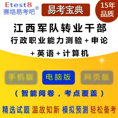 2018年江西军队转业干部考试(行政职业能力测验+申论+英语+计算机)易考宝典软件