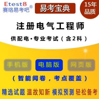 2018年勘察设计注册电气工程师(供配电·专业考试)易考宝典软件(含2科)