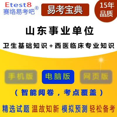 2019年山东事业单位招聘考试(卫生基础知识+西医临床专业知识)易考宝典软件
