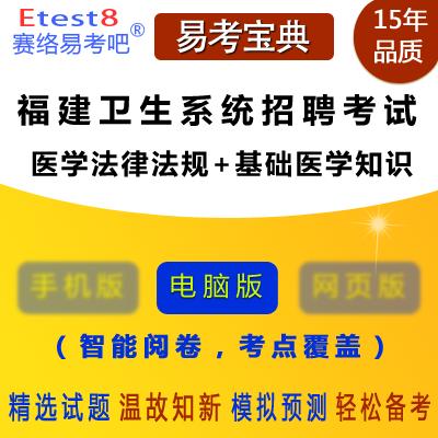 2019年福建卫生系统招聘考试(医学法律法规+基础医学知识)易考宝典软件