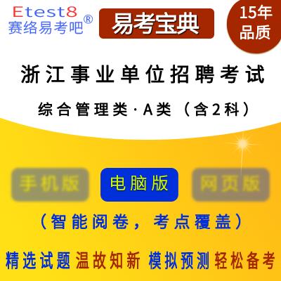 2017年浙江事业单位招聘考试(综合管理类・A类)易考宝典软件(含2科)