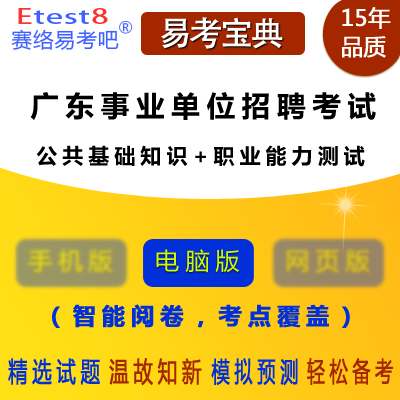 2019年广东事业单位招聘考试(公共基础知识+职业能力测试)易考宝典软件