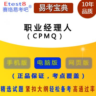 2017年通用职业经理人(CPMQ)资格考试易考宝典软件(含2科)