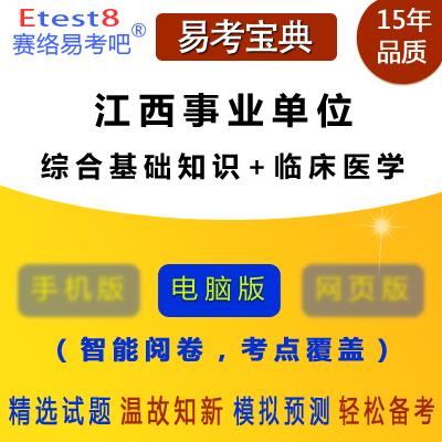 2018年江西事业单位招聘考试(综合基础知识+西医临床医学)易考宝典软件