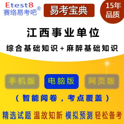 2019年江西事业单位招聘考试(综合基础知识+麻醉基础知识)易考宝典软件
