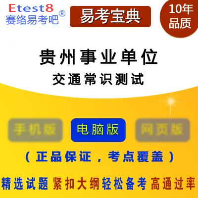 2018年贵州事业单位招聘考试(交通常识测试)易考宝典软件
