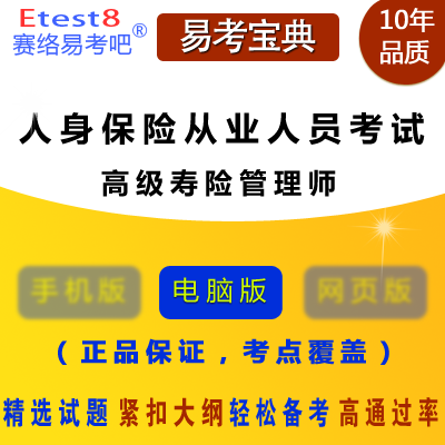 2018年中国人身保险从业人员资格考试(高级寿险管理师)易考宝典软件(含11科)
