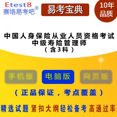2017年中国人身保险从业人员资格考试(中级寿险管理师)易考宝典软件(含3科)