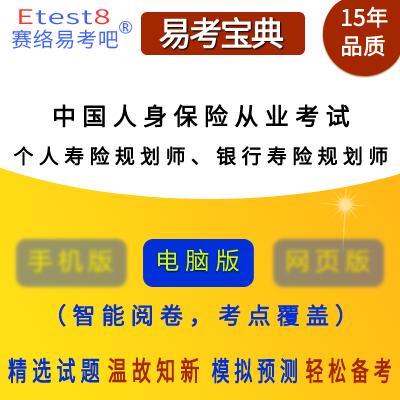 2017年中国人身保险从业人员资格考试(个人寿险规划师、银行寿险规划师)易考宝典软件(含3科)