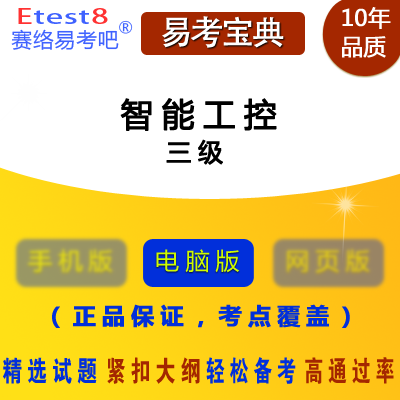 2015全国电气智能工程师考试易考宝典软件(三级智能工控)(含2科)