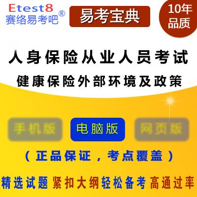 2018年中国人身保险从业人员资格考试《健康保险外部环境及政策》易考宝典软件