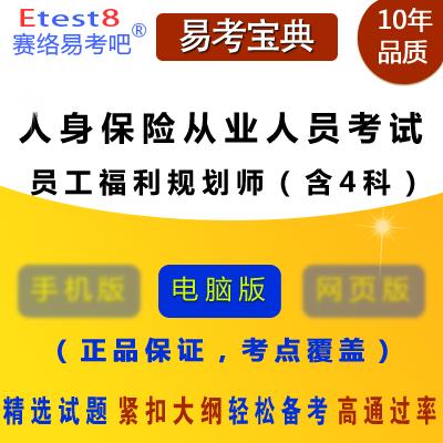 2018年中国人身保险从业人员资格考试(员工福利规划师)易考宝典软件(含4科)