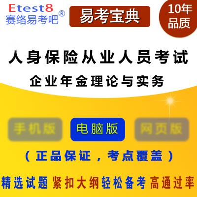 2017年中国人身保险从业人员资格考试《企业年金理论与实务》易考宝典软件