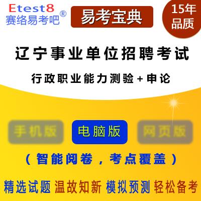 2019年辽宁事业单位公开招聘考试(行政职业能力测验+申论)易考宝典软件