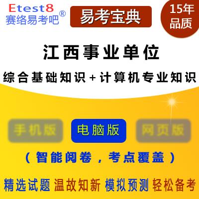 2018年江西事业单位招聘考试(综合基础知识+计算机专业知识)易考宝典软件