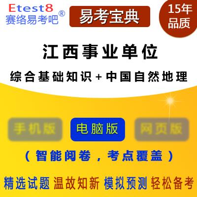 2019年江西事业单位招聘考试(综合基础知识+中国自然地理)易考宝典软件