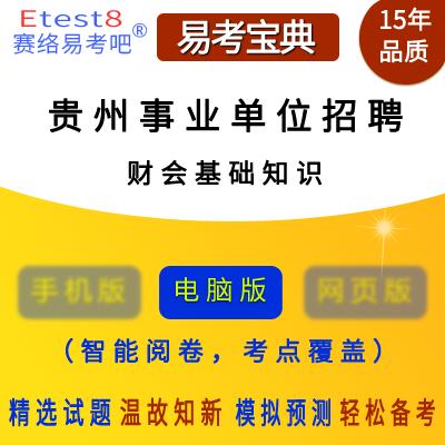 2018年贵州事业单位招聘考试(财会基础知识)易考宝典软件