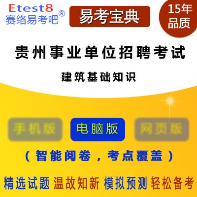 2018年贵州事业单位招聘考试(建筑基础知识)易考宝典软件